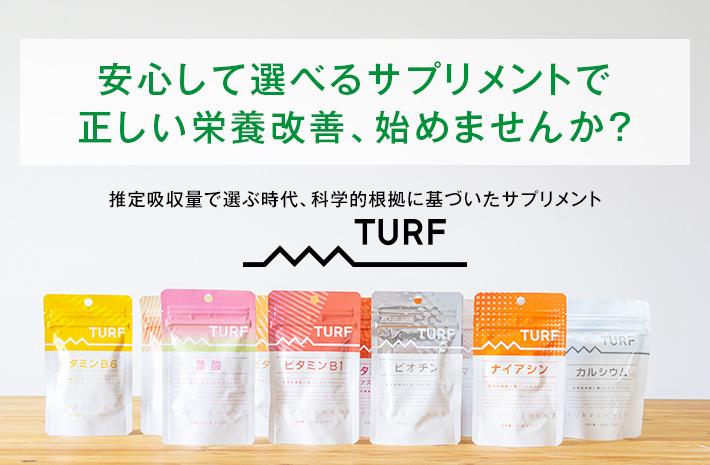 turf-magnesium