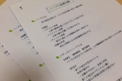 56会 フェイス復習とハーブの基礎知識 nakamura m H27.11.14.3
